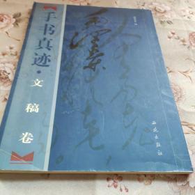 毛泽东手写真迹·文稿卷(上册)