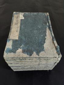 七書直解~大開本十四厚冊一套全~和刻本,寬永二十年即1643年即大明崇禎十六年~白皮紙精刻精印