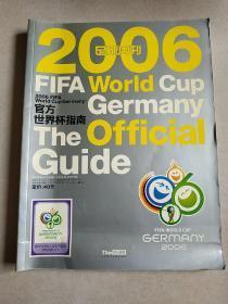 2006足球周刊 官方世界杯指南