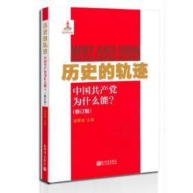 历史的轨迹:中国党为什么能? 谢春涛 新世界出版社 9787510423642