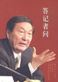 朱镕基答记者问 《朱F基答记者问》编辑组 人民出版社 9787010081618