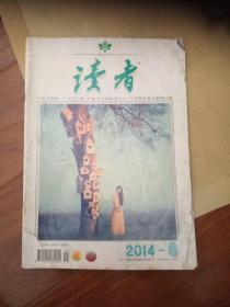 璇昏��2014.8