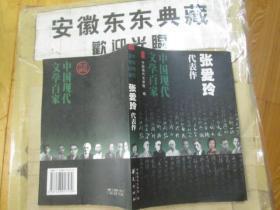 張愛玲代表作:中國現代文學百家