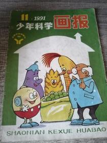 灏�骞寸�瀛��绘��1991骞寸��11��