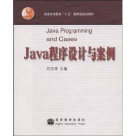 """普通高等教育""""十五""""国家级规划教材:Java程序设计与案例 刘宝林 高等教育出版社 9787040156287"""