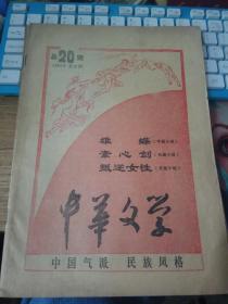 《中华文学》(1985年第8期 总第20期)【内容包括素心剑 /金庸 著、叛逆女性等】