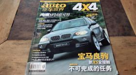 auto姹借溅涓��� 4X4 2007.AUG