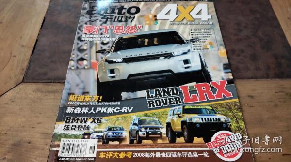 auto姹借溅涓���4x4 2008.8