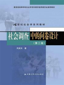 社会调查中的问卷设计(第三版)(21世纪社会学系列教材;教育部高等学校社会学学科教学指导委员会推