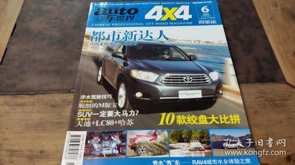 auto姹借溅涓���4x4 2009.6