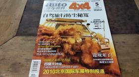 auto姹借溅涓���4x4 2010.5