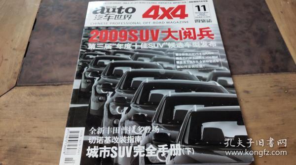 auto姹借溅涓���4x4 2009.11