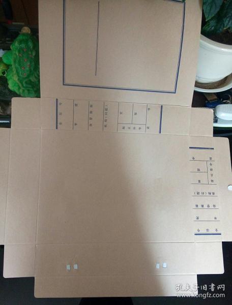 民易好運:檔案管理保管全宗號年度保管期限機構問題起止件號盒號室館博物館檔案館~檔案盒檔案袋檔案包(硬紙盒)