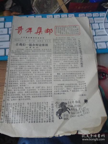 青年集郵(創刊號1988年第一期)