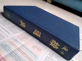 续通典(全一册全一百五十卷,《十通》之第二种。商务印书馆,16开)