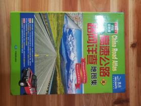 中国高速公路及路网详查地图集-新版-行车导航版(货号:A4-1-1)