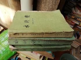 水浒传 人民文学