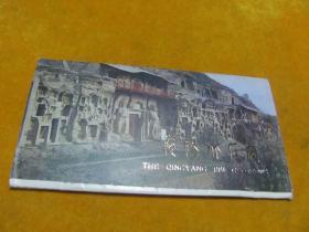 庆阳北石窟 明信片 12张全