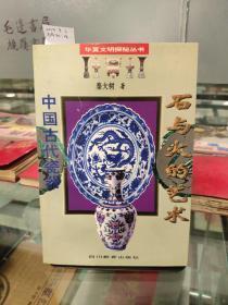 石与火的艺术 中国古代瓷器