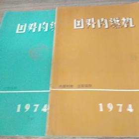 �藉�������1974.[2������]