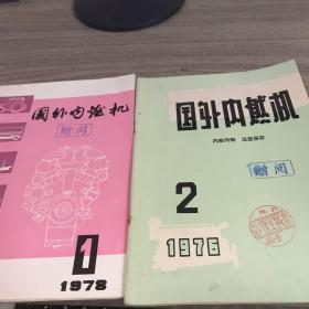�藉�������1976-2����1978-1