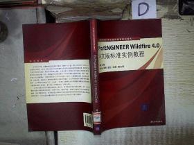 高等学校计算机基础教育教材精选:Pro/ENGINEER Wildfire4.0中文版标准实例教程