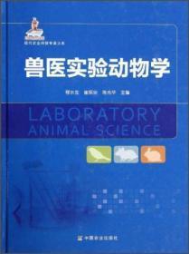 现代农业科技专著大系:兽医实验动物学
