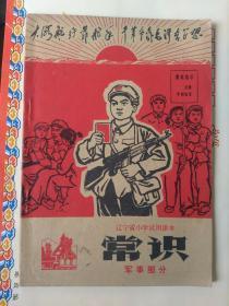 文革,辽宁省小学试用课本 常识(军事部分〉。有毛主席给林彪的信,内页干净,无笔划。品佳!
