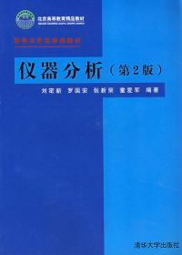 仪器分析(第2版) 刘密新 清华大学出版社 9787302054214