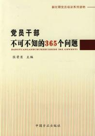 党员干部不可不知的365个问题 张荣臣  中国方正出版社 9787802165618