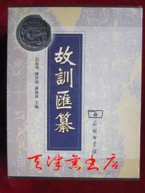 故训汇纂(2003年 1版1印 函套书盒精装本)