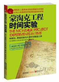 蒙淘克工程:时间实验 尼克尔斯 江苏人民出版社 9787214068286