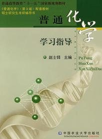 普通化学学习指导 赵士铎  中国农业大学出版社 9787811175219