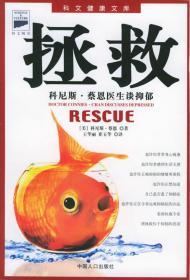 拯救 蔡恩,王华丽 中国人口出版社 9787800795145