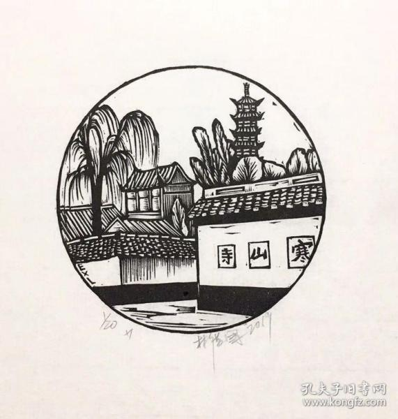 林廣國木刻藏書票寒山寺