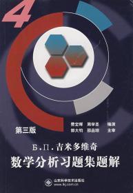 吉米多维奇数学分析习题集题解4 费定晖,周学圣 山东科学技术出版社 9787533101022