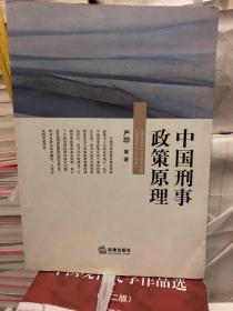 中国刑事政策原理
