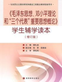 毛思想、邓理论和三个代表重要思想概论学生辅学读本 柳礼泉 高等教育出版社 9787040224955