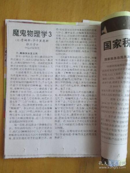 魔鬼物理學 3 (報紙連載剪報)
