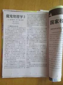 魔鬼物理学 3 (报纸连载剪报)