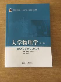 """大学物理学(第1册)/普通高等学校""""十三五""""数字化建设规划教材"""