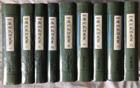 四库术数类丛书(九册全)