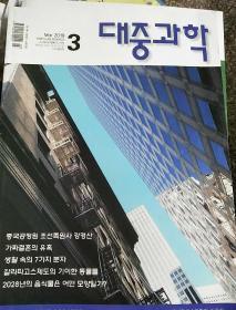 大眾科學(朝鮮文)2019年3期