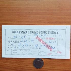 农行浙江分行储蓄存单(黄金储蓄不得提前支取)