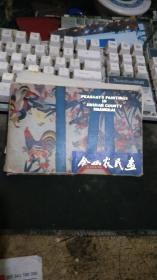 金山农民画 上海人民美术出版社1980年一版 老版明信片(中英文对照 (  明信片19枚 )