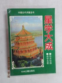 中国古代术数全书  星学大成  (上)