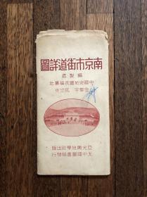 《南京市街道详图》(亚光舆地学社民国三十五年再版)