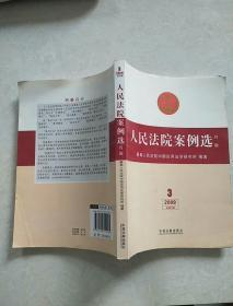 人民法院案例选(月版)(第3辑)