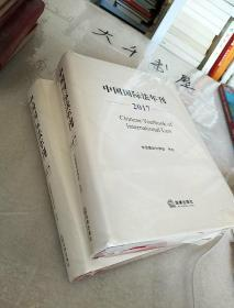 中国国际法年刊(2017)