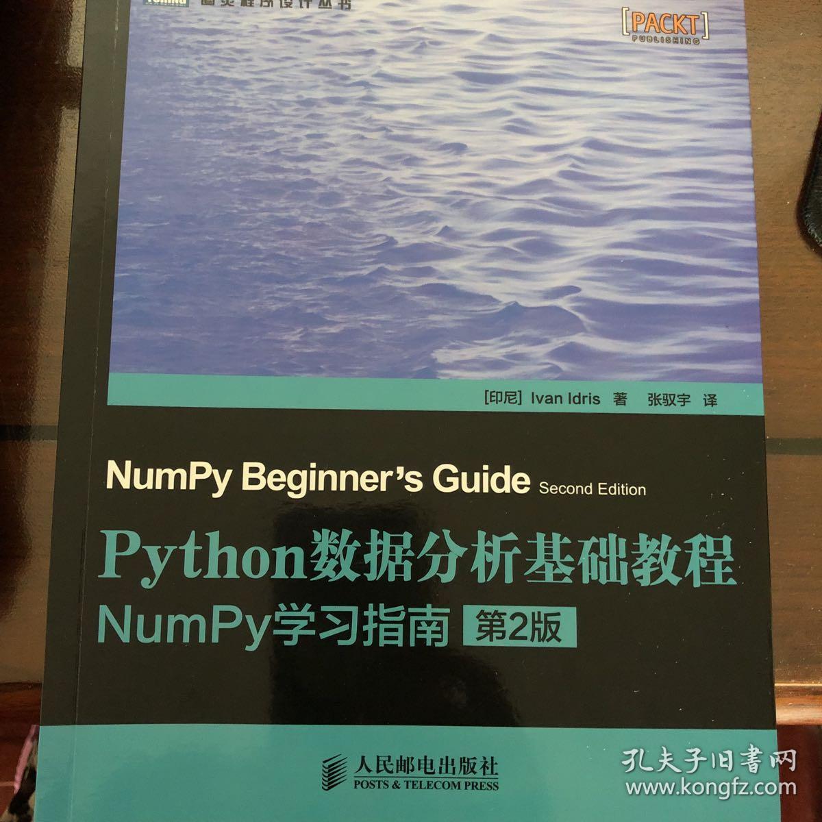 Python数据分析基础教程(第2版):NumPy学习指南